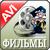 Видео-->Документальные фильмы